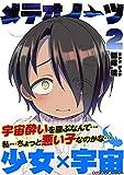 メテオノーツ(2) (サイコミ×裏少年サンデーコミックス)
