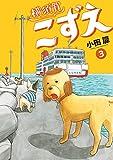 横須賀こずえ(3) (ビッグコミックス)