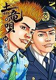 土竜の唄(69) (ヤングサンデーコミックス)