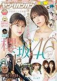 デジタル版ヤングガンガン 2020 No.24
