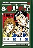 お受験の星(1) (ビッグコミックス)
