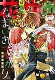 【電子版】花とゆめ 24号(2020年)