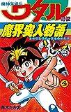魔神英雄伝ワタル(1) (てんとう虫コミックス)