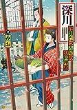 深川 花街たつみ屋のお料理番 (アルファポリス文庫)