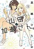 山田と加瀬さん。(2) 加瀬さんシリーズ (ひらり、コミックス)