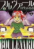 ブルヴァール 3 (エンペラーズコミックス)