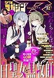 少年マガジンR 2020年12号