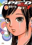 SPEED(1) (ヤングサンデーコミックス)