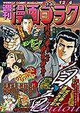 漫画ゴラク 2020年 12/4 号