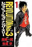 レヴォリューションNo.3(1) (ヤングサンデーコミックス)