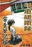 弓道研鑽録 審査筆記編 (BOOK☆WALKER セレクト)