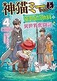 神猫ミーちゃんと猫用品召喚師の異世界奮闘記 4 (ドラゴンノベルス)