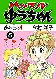 ハッスルゆうちゃん (6) (LEGEND A)