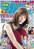 週刊少年マガジン 2020年52号