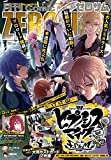 Comic ZERO-SUM (コミック ゼロサム) 2021年1月号