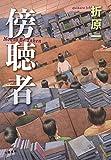 傍聴者 (文春e-book)