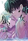 雪女と蟹を食う(7) (ヤングマガジンコミックス)