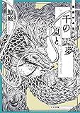 千の夏と夢 (トーチコミックス)