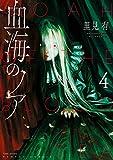 血海のノア (4) (バンブーコミックス)