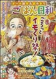 ごはん日和 Vol.25 ごろっとイモくり祭! [雑誌] (ぶんか社コミックス)