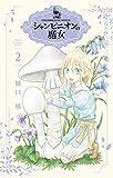 シャンピニオンの魔女 2 (花とゆめコミックススペシャル)
