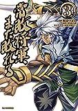 【電子版限定特典付き】常敗将軍、また敗れる 3 (HJコミックス)