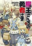 魔王さんちの勇者さま〈新装版〉 (徳間デュアル文庫)