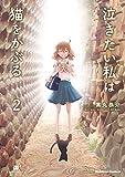泣きたい私は猫をかぶる(2) (角川コミックス・エース)