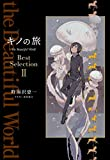 キノの旅 the Beautiful World Best Selection II