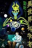 異世界科学者