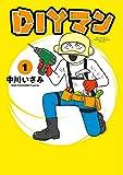 DIYマン(1) (ビッグコミックススペシャル)