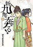 新九郎、奔る!(6) (ビッグコミックス)