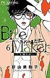 Bite Maker~王様のΩ~(6) (フラワーコミックス)
