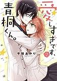 愛しすぎです、青桐くん。 2 (ネクストFコミックス)