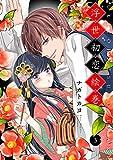 浮世初恋絵巻 3 (ネクストFコミックス)