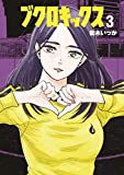 ブクロキックス(3) (ヤングマガジンコミックス)