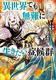 異世界でも無難に生きたい症候群 3巻 (マッグガーデンコミックスBeat'sシリーズ)
