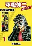【極!合本シリーズ】平松伸二セレクション1巻