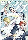 シックス 1巻 (LINEコミックス)