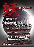 月刊 妖 特別最終号 from 真・女神転生III NOCTURNE HD REMASTER