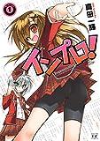 インプロ! 1巻 (まんがタイムKRコミックス)