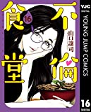 不倫食堂 16 (ヤングジャンプコミックスDIGITAL)