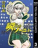 瞬きのソーニャ 3 (ヤングジャンプコミックスDIGITAL) Kindle版