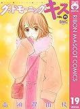 グッドモーニング・キス 19 (りぼんマスコットコミックスDIGITAL)