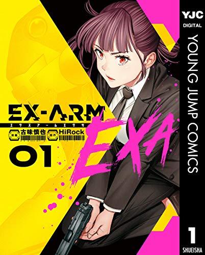 EX-ARM EXA(エクスアーム エクサ)