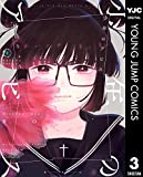 少年のアビス 3 (ヤングジャンプコミックスDIGITAL)