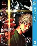 生者の行進 Revenge 3 (ジャンプコミックスDIGITAL)