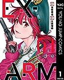 EX-ARM Another Code エクスアーム アナザーコード 1 (ヤングジャンプコミックスDIGITAL)