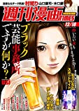 週刊漫画TIMES 2020年12/18号
