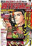 週刊漫画TIMES 2021年1/8・15合併号